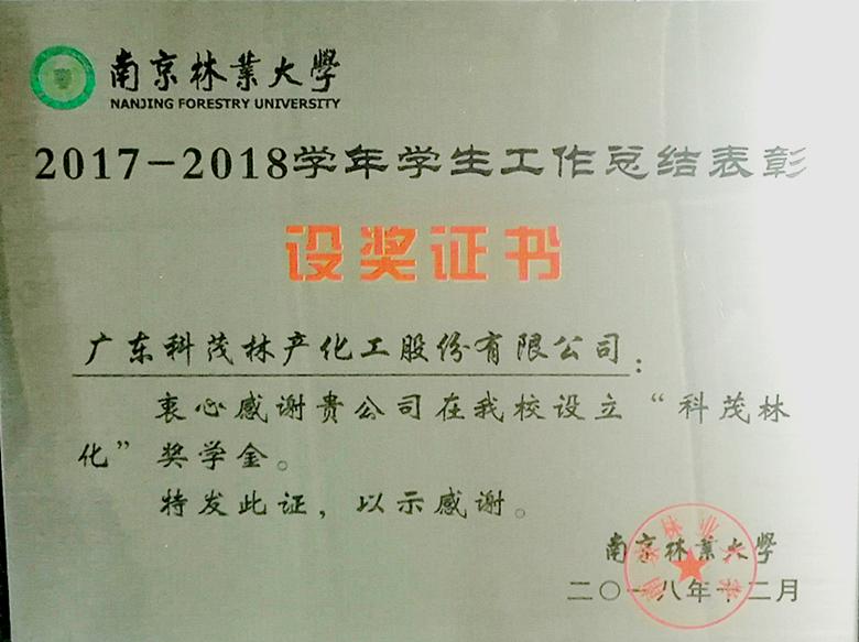 广东万博mantex手机受邀参加南京林业大学学生工作总结表彰大会