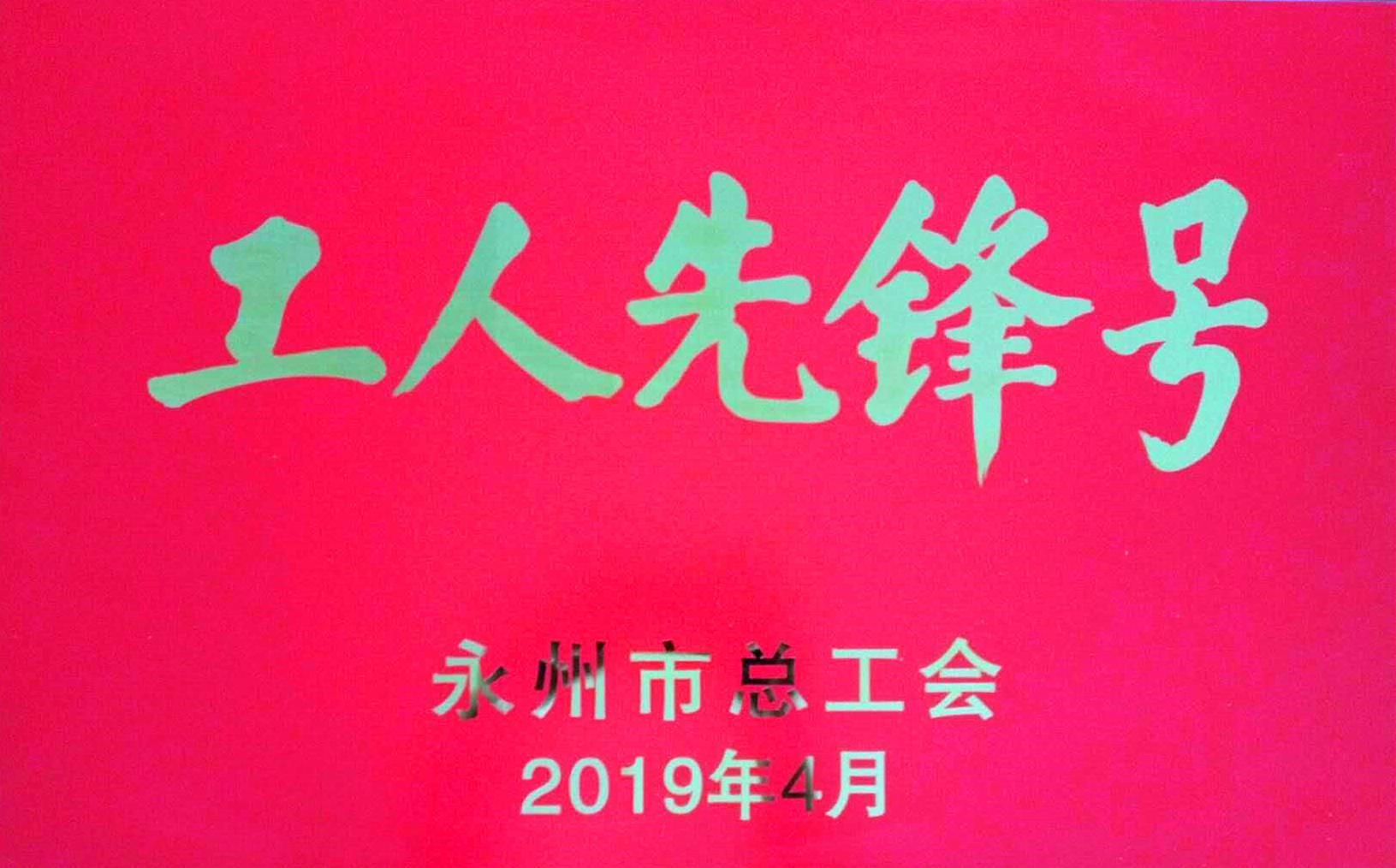 """湖南优德88casino树脂车间荣获""""工人先锋号""""称号"""