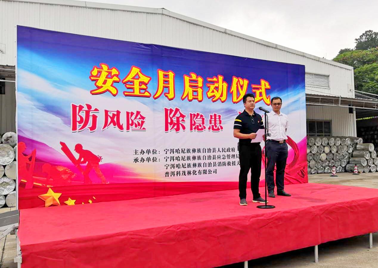 """宁洱县""""安全生产月""""启动仪式在普洱优德88casino举行"""