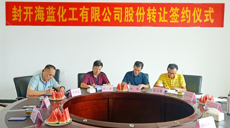 广东优德88casino成功并购封开海蓝化工有限公司 ——打造油墨树脂行业的领军者