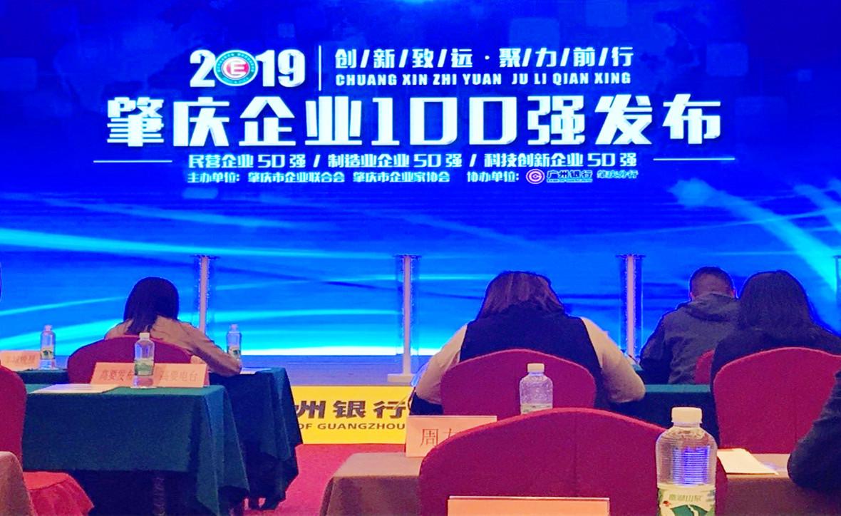 """广东优德88casino荣获""""2019肇庆市科技创新企业50强""""荣誉称号"""
