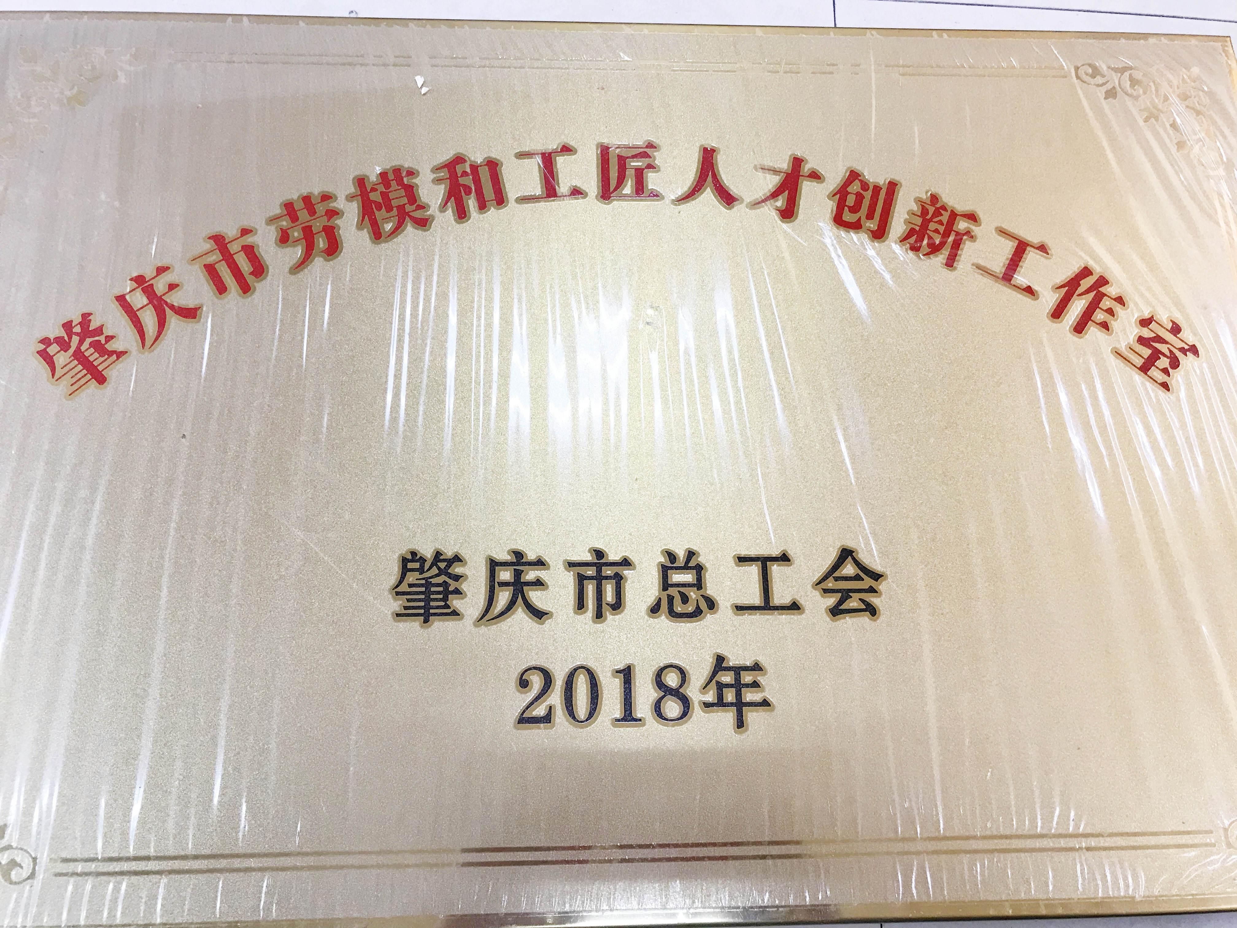"""广东优德88casino公司获得""""肇庆市劳模和工匠人才创新工作室""""牌匾"""