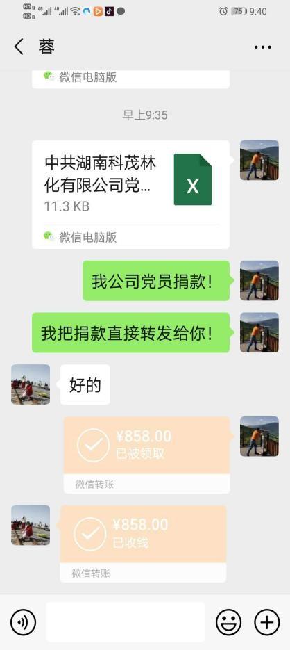 """湖南优德88casino党支部举行""""众志成城抗疫情""""捐款活动"""