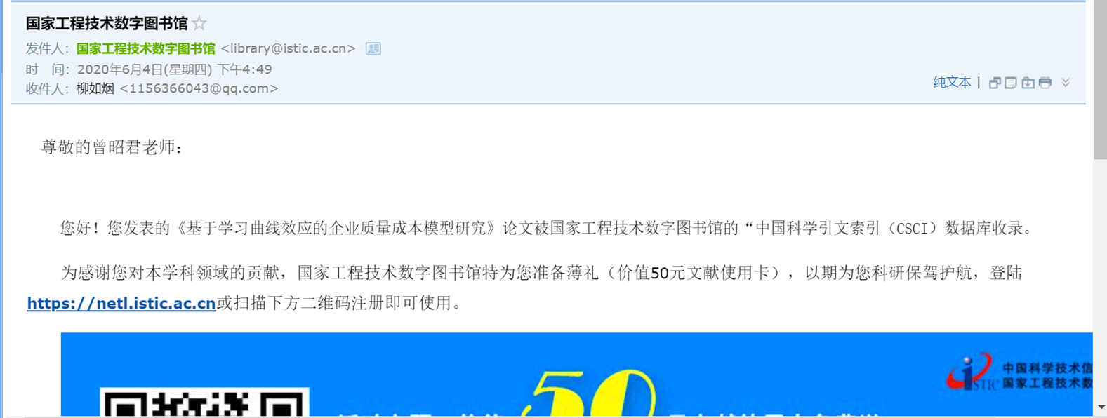 优德88casino副总裁曾昭君论文入选中国科学引文索引(CSCI)数据库