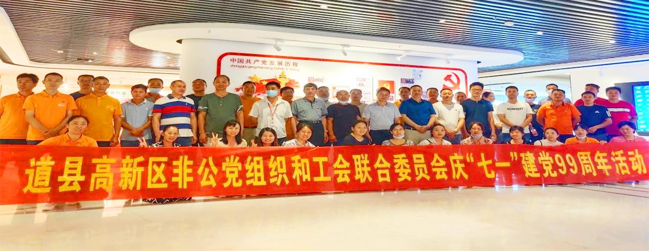 广东万博mantex手机举行纪念建党99周年庆祝活动