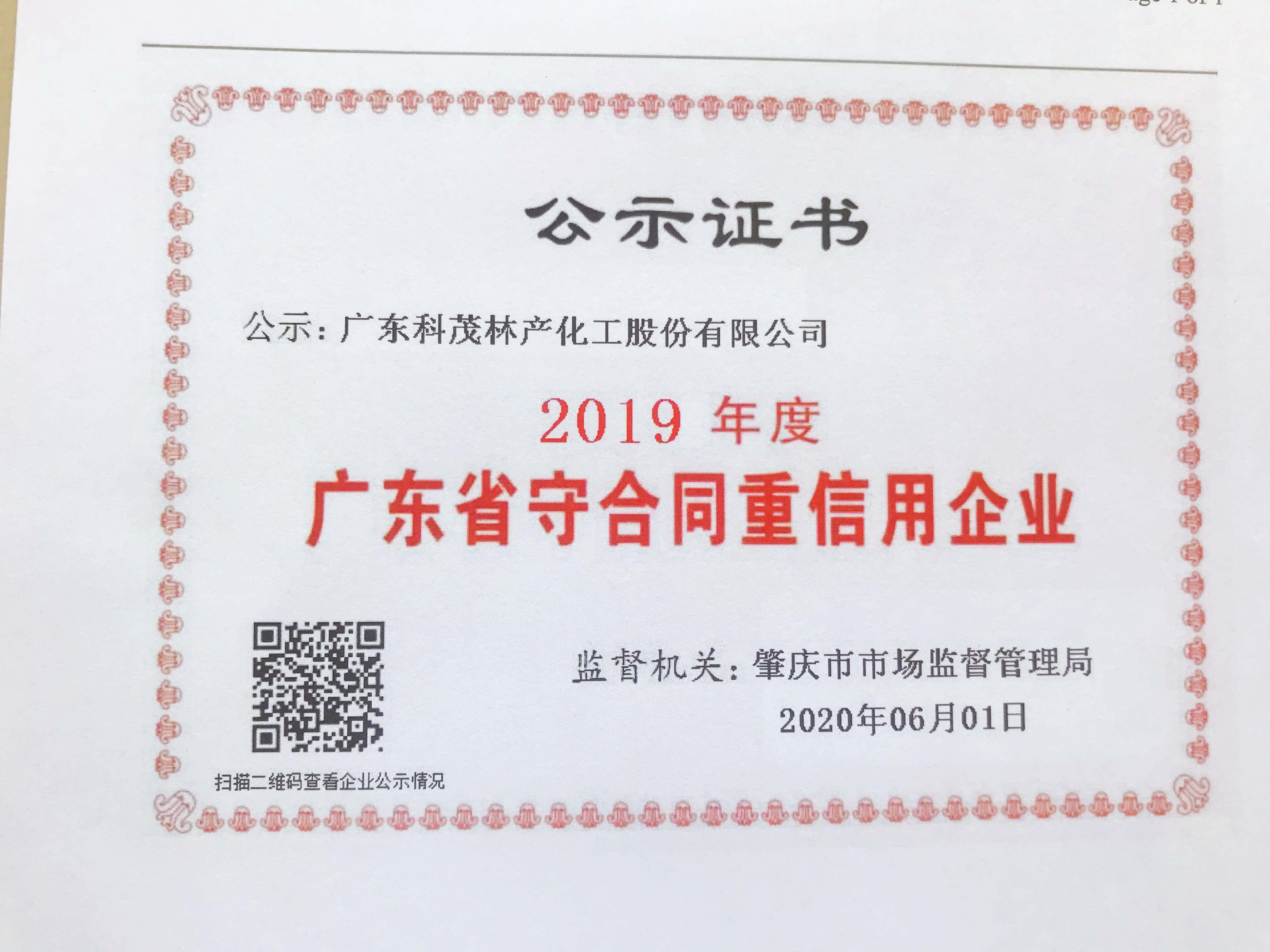 """广东万博mantex手机连续两年荣获""""广东省守合同重信用企业""""称号"""