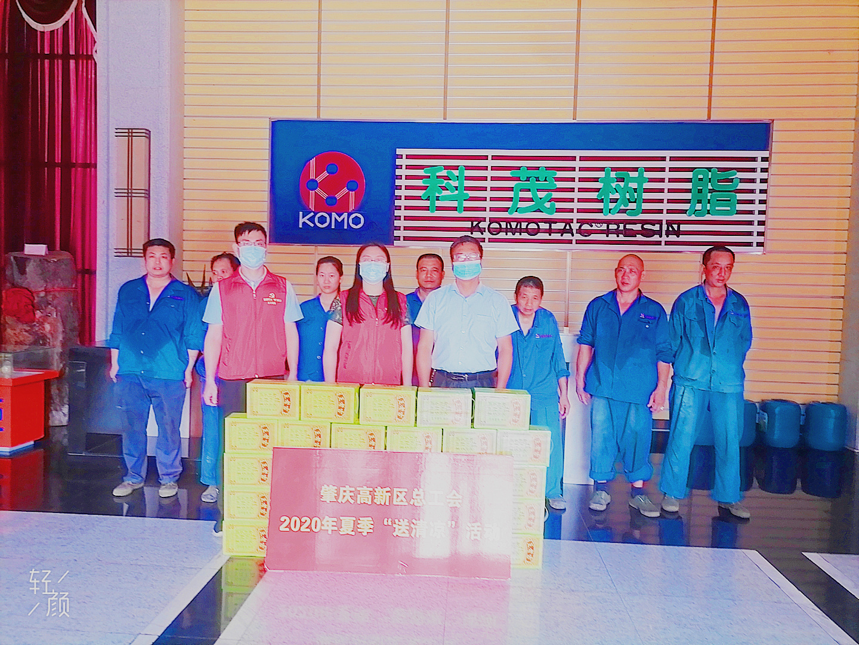 肇庆高新区总工会慰问我司一线生产员工