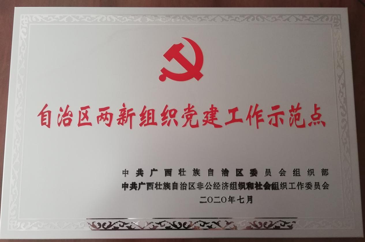 祝贺广西万博mantex手机荣获党建示范点